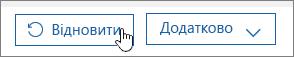 Відновлення користувача в службі Office365