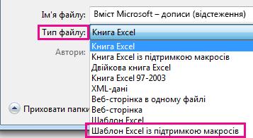 Виберіть пункт шаблон Excel із підтримкою роботи макросів.