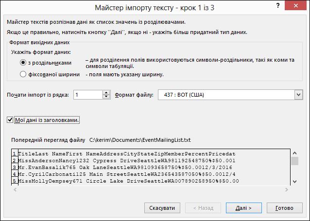 Отримання зовнішніх даних із тексту в Excel, майстер імпорту тексту, крок 1 із 3.