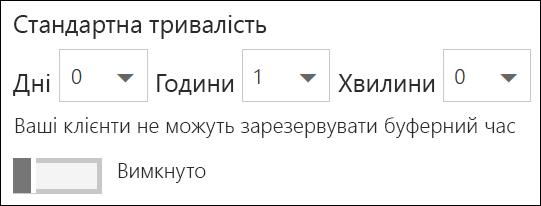 Знімок екрана: Установлення тривалості за промовчанням для служби