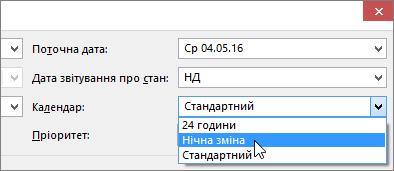 """Список календарів у діалоговому вікні """"Відомості про проект"""""""