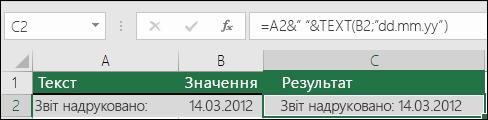 Приклад об'єднання тексту за допомогою функції TEXT