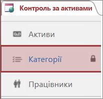 """Піктограма """"Заблоковано"""" на заблокованій таблиці в Access"""