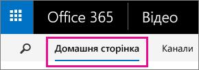 Кнопка головної сторінки на верхній панелі переходів Office 365 Video