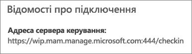 Сторінка відомостей про керування, на якій наведено URL-адресу підключення зі словами mam і wpi.