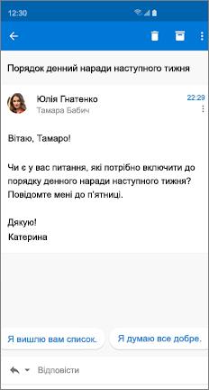 Повідомлення електронної пошти з двома запропонованими відповідями
