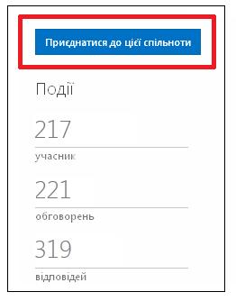 Знімок екрана із кнопкою «приєднатися до цієї спільноти».