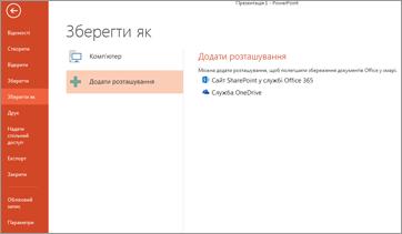Додавання служби OneDrive як розташування