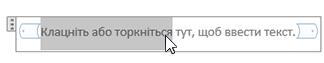 Редагування тексту покажчика місця заповнення в елемент керування вмістом звичайного тексту