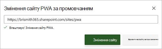 Знімок екрана: змінення за промовчанням PWA сайту діалоговому вікні з повідомленням, зелений успіху під текстовим полем