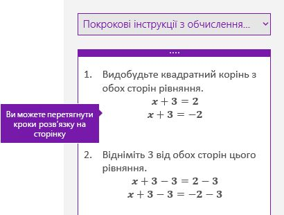 """Розв'язання в області завдань """"Математика"""""""