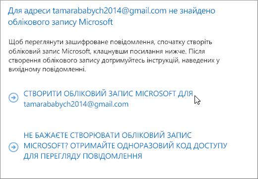 Створення облікового запису Microsoft