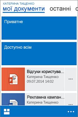 Мобільне подання бібліотеки документів