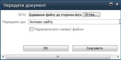 передати документ
