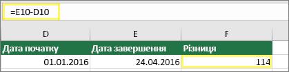 Клітинка D10 зі значенням 01.01.2016, клітинка E10 зі значенням 24.04.2016, клітинка F10 із формулою =E10-D10 і результатом 114
