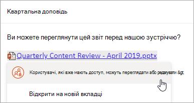 Знімок екрана: посилання на файл OneDrive