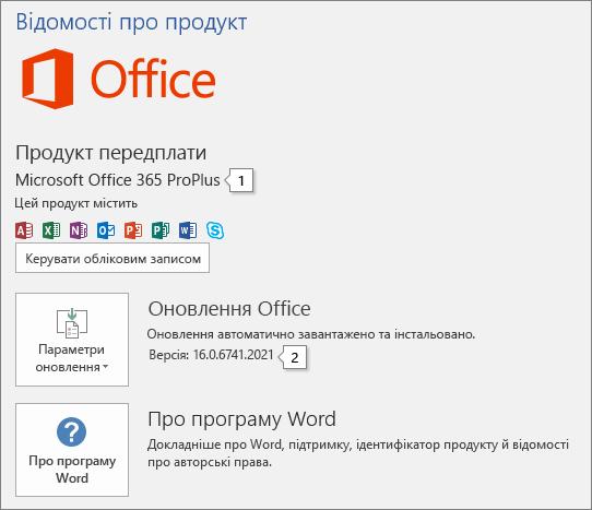 """Знімок екрана: сторінка """"Обліковий запис"""" із назвою продукту Office і повним номером його версії"""