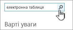 """Поле """"Знайти програму"""" із введеною електронною таблицею та кнопкою пошуку"""