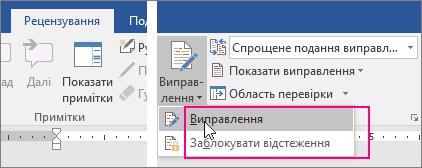 """Доступні параметри після натискання кнопки """"Виправлення"""""""