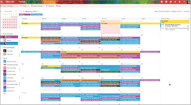 Приклад календаря, у якому групи позначені різними кольорами