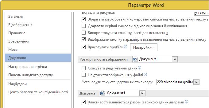 """Параметри розділу """"Розмір і якість зображення"""" в програмі Word"""