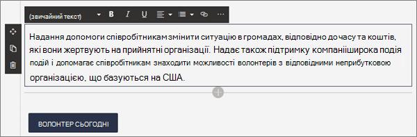 """Параметри форматування для веб-частини """"текст"""" під час редагування сучасної сторінки в SharePoint"""