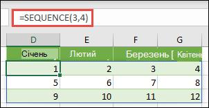 Створення вертикальної константи-масиву за допомогою функції =SEQUENCE(3) або ={4;3,4;3;4;5}