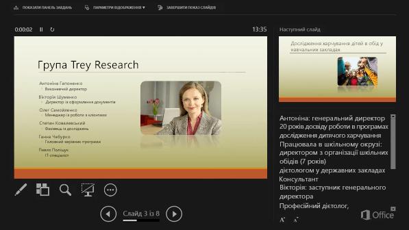 Режим доповідача в програмі PowerPoint 2016, з обведеними нотатками доповідача