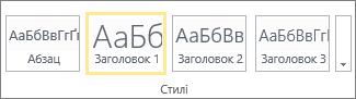 """Знімок екрана: група """"Стилі"""" на стрічці SharePointOnline із вибраним стилем """"Заголовок1"""""""