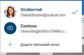 Перехід між обліковими записами у програмі OneDrive для Android