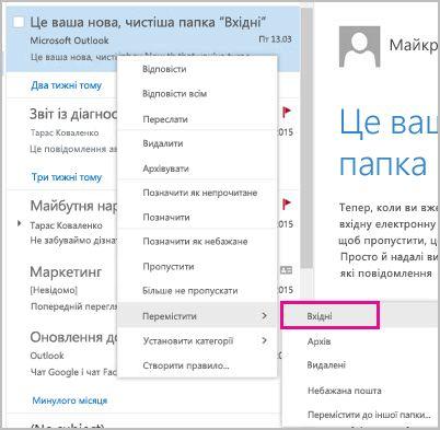 """Відновлення та переміщення повідомлень електронної пошти до папки """"Вхідні"""""""