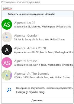 Запропоноване розташування пропонуються через Bing