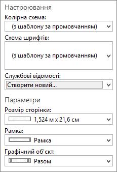 """Знімок екрана: розділи """"Настроювання"""" та """"Параметри"""" в програмі Publisher"""