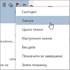 До виконання варіанти, доступні під час позначення повідомлення