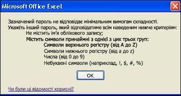 Повідомлення про помилку, коли в паролі використовується замало типів символів