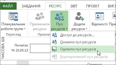 Оновлення пулу ресурсів після внесення змін у файл клієнта пулу