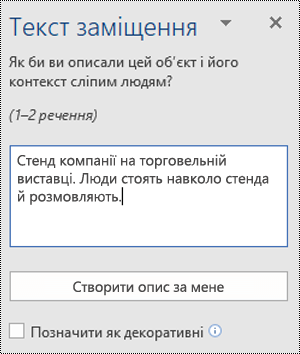 """Діалогове вікно """"Текст заміщення"""" у Word для Windows"""