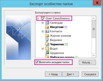 Виберіть обліковий запис електронної пошти, який потрібно експортувати.