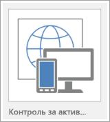 Кнопка «шаблон веб-програми Access»