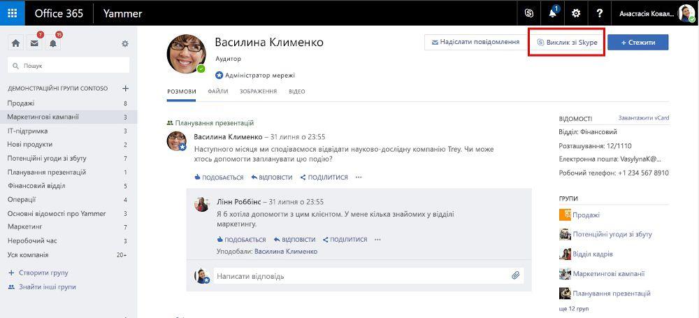 Профіль сторінки виклику зі Skype