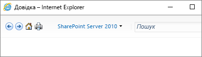Довідка SharePoint 2010 області заголовка