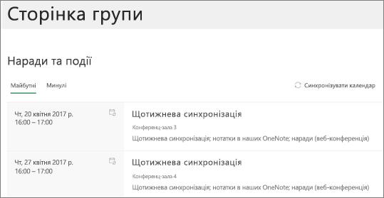 Веб-частина «Календар групи»