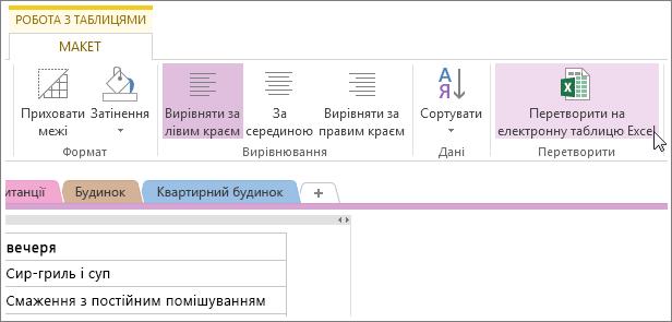Перетворення сторінки OneNote на електронну таблицю Excel