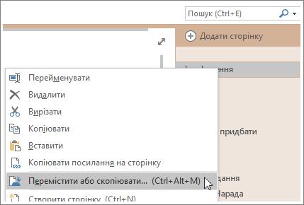 Знімок екрана: переміщення або копіювання сторінки в програмі OneNote2016.