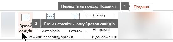 Використовуйте вкладку «Перегляд» у програмі PowerPoint для переходу до подання зразку слайдів