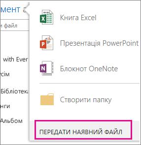 Передати наявний файл