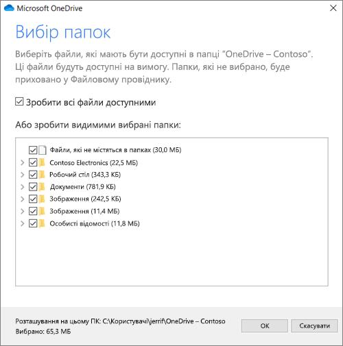 """Знімок екрана: екран """"Синхронізувати файли в сховищі OneDrive"""" у майстрі початку роботи з OneDrive"""