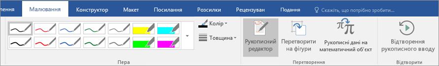 Редактор рукописних фрагментів