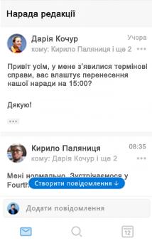 Нове оформлення вікна розмови в Outlook для iOS