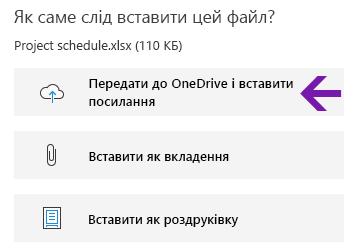 Параметри вставлення файлів у OneNote для Windows10